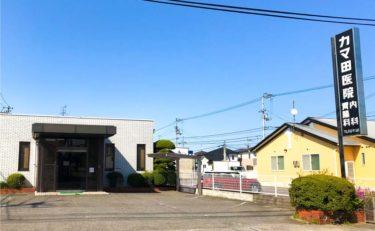 カマ田医院