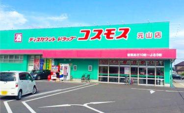 コスモス元山店