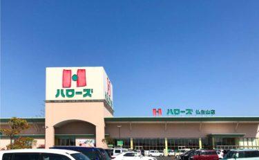ハローズ-仏生山店