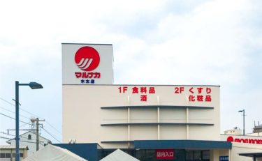 マルナカ木太店