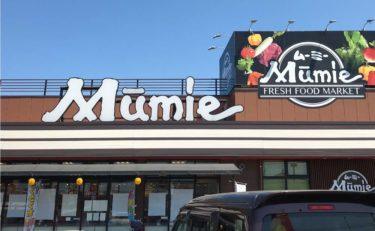 ムーミー 林店