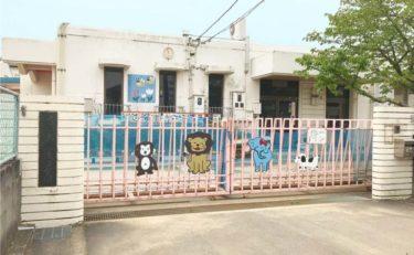 三溪幼稚園