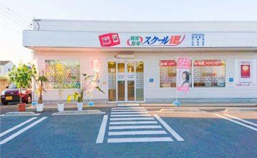 個別指導スクールIE高松川島校