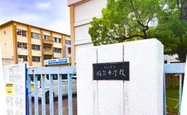 勝賀中学校