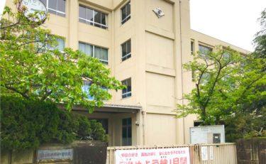 協和中学校
