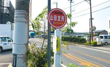山田支所停留所