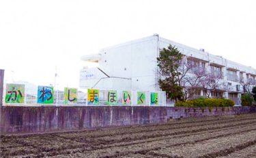 川島保育所