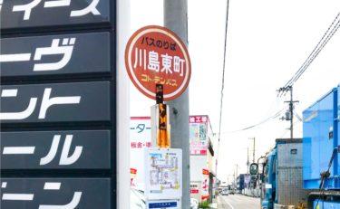 川島東町停留所