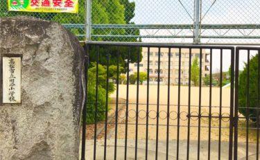 川添小学校