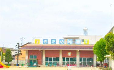 木太幼稚園