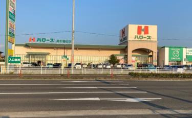 ハローズ高松春日店