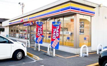 ミニストップ元山町店
