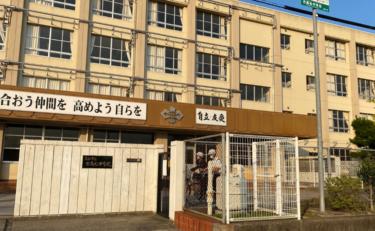 古高松中学校