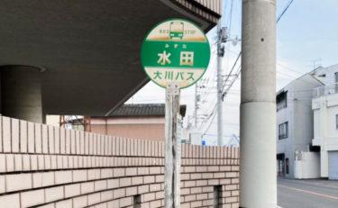 大川バス-水田停留所