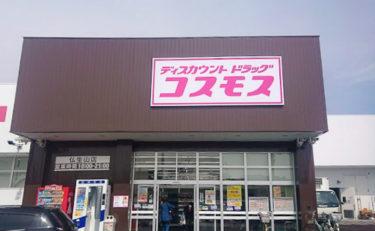 コスモス仏生山店