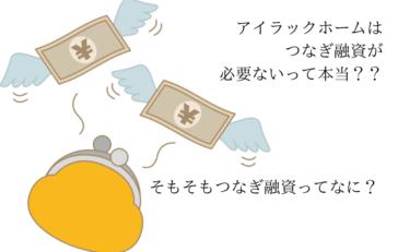 コスト イニシャル