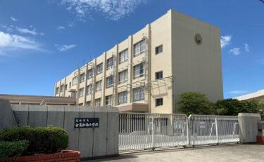 古高松南小学校