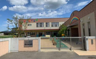 新田幼稚園